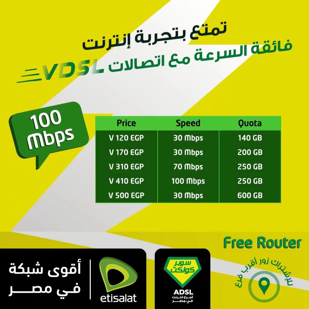 اتصالات انترنت